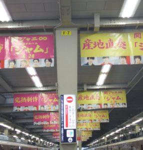 阪急梅田駅 ジャム