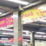 阪急 梅田