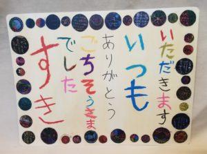 ランチョンマット_すばる_2