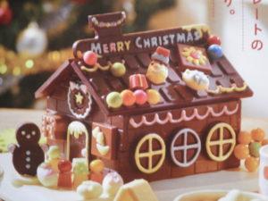 ロイズチョコレートの家