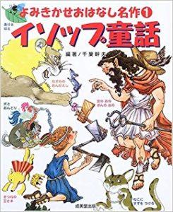 子供に読み聞かせたい童話一覧! 日本や ...