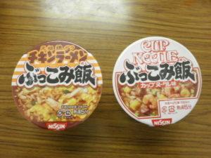 カップご飯カップ麺?