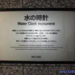 大阪駅水時計