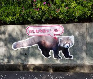 西山動物園へ