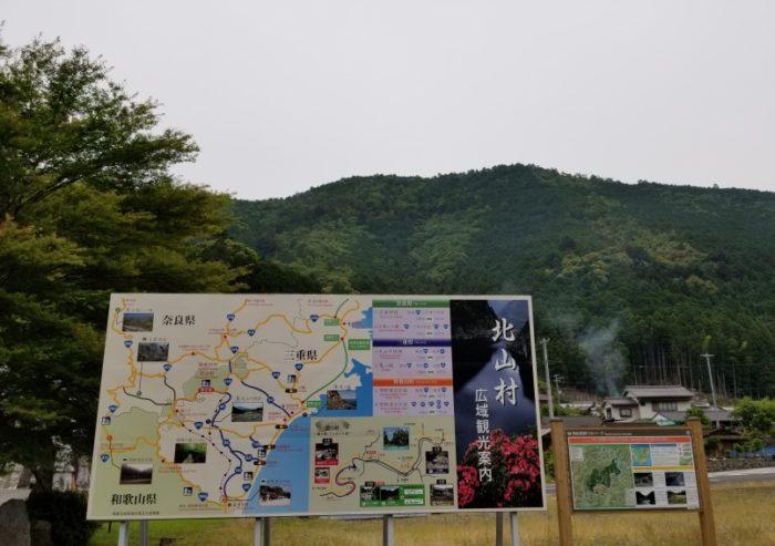 北山村案内図