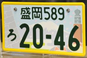 軽自動車 図柄入りナンバープレート