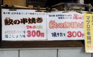 鮫の串焼き_看板