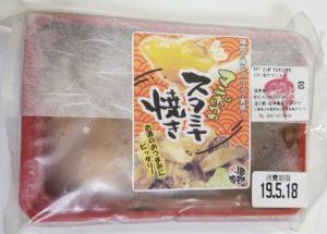 マンボウのスタミナ焼き