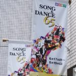 SONG&DANCEフラッグ
