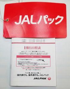 JALパック