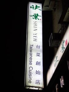 欣葉(シンイエ)