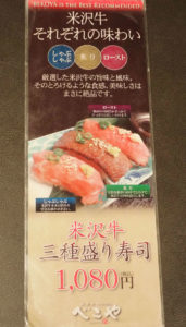 米沢牛三種盛り寿司