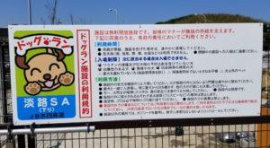 淡路島SAドッグラン