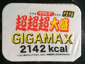 ペヤング超超超大盛GIGAMAX