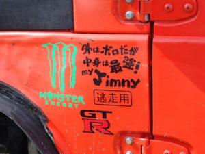 JA11幌